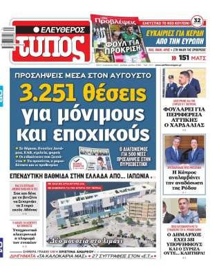 9de6166baee Βιολέτα Μπουλτς: Είμαστε υπερήφανοι που η Ελλάδα τα έβγαλε πέρα ...