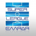 w20-141947w20140047SuperLeagueGreecelogo