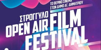 w25-121831Openairfilmfestival201911